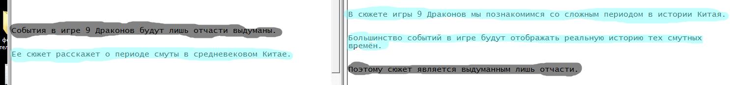 скрин рерайта 1
