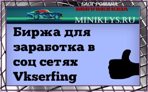 вксерфинг миниатюра картинка